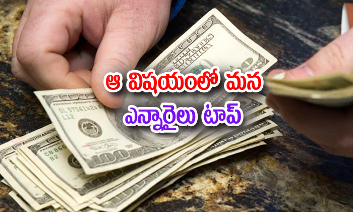 Indian Nri\'s Top Place For Send Money From Foreign Countries-indian Nri\'s,send Money To India,world Bank Survey-Indian NRI'S Top Place For Send Money From Foreign Countries-Indian Nri\'s Send To India World Bank Survey