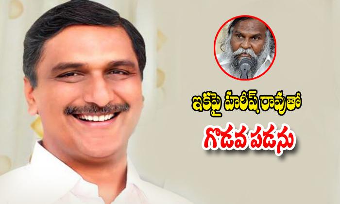 Jagaa Reddy Comments On Harish Rao-politiocal War Between Jagga Reddy And Harish Rao,trs Telugu Political Breaking News - Andhra Pradesh,Telangana Partys Coverage-Jagaa Reddy Comments On Harish Rao-Politiocal War Between Jagga And Rao Trs