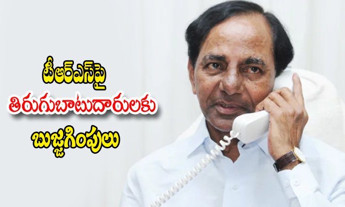 Kcr Phone Calls To Who The Leaders Are Opposite In Trs Party-kcr Cabinet Ministers,pragathi Bhavan,telangana Cm Kcr-KCR Phone Calls To Who The Leaders Are Opposite In TRS Party-Kcr Cabinet Ministers Pragathi Bhavan Telangana Cm Kcr