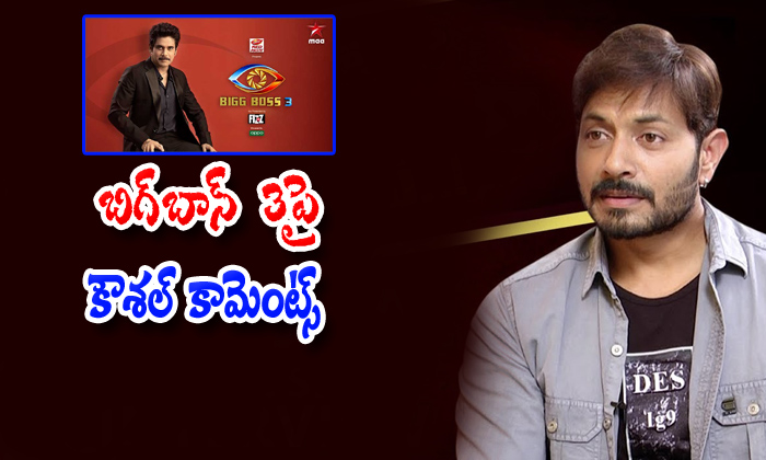 Kaushal Comments On Big Boss 3-kaushal In One Interview Talking About Big Boss-Kaushal Comments On Big Boss 3-Kaushal In One Interview Talking About