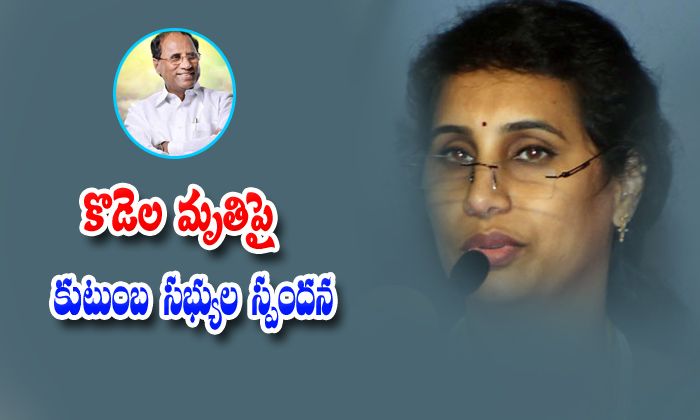 Kodela Family Worry About Kodela Sivaprasad Died-chandrababu Naidu,kodela Family,tdp Leader,ycp Party-Kodela Family Worry About Sivaprasad Died-Chandrababu Naidu Kodela Tdp Leader Ycp Party