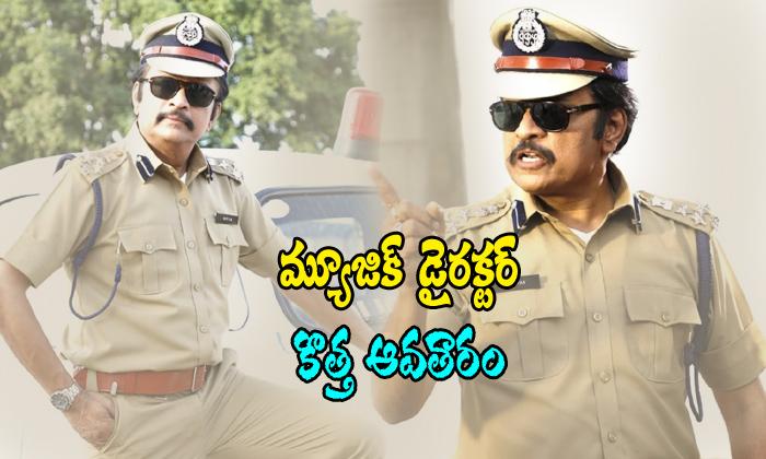 Music Director Koti As Police Officer Role In Devineni Movie-music Director Koti,saluri Rajeswar Reddy-Music Director Koti As Police Officer Role In Devineni Movie-Music Saluri Rajeswar Reddy