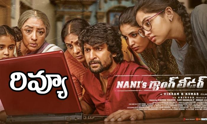 Nani Gang Leader Movie Review And Rating-nani,nani Gang Leader Collections,nani Gang Leader Review,praanaya-Nani Gang Leader Movie Review And Rating-Nani Nani Collections Praanaya