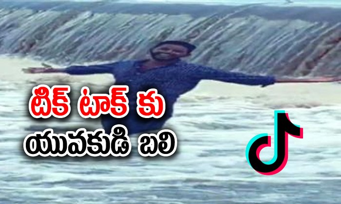 Nizamabad Man Drowns In Lake While Recording Tik-tok Video-nizamabad Man,recording Tik-tok Video,tik-tok Video-Nizamabad Man Drowns In Lake While Recording Tik-Tok Video-Nizamabad Recording Tik-tok Video