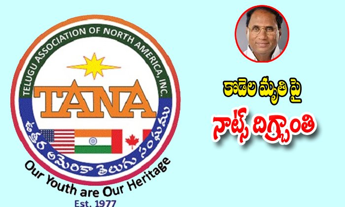 North American Telugu Association Condolence About Ap Ex Speaker-kodela Siva Prasad,north American Telugu Association Condolence,nri,tdp,telugu Nri News Updates,ys Jagan-North American Telugu Association Condolence About AP Ex Speaker-Kodela Siva Prasad North Nri Tdp Telugu Nri News Updates Ys Jagan