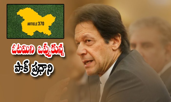 Pakistan President Imrankhan Says We Are Loosers In Article 370 Isuue-india Vs Pakistan,jammu And Kashmir-Pakistan President Imrankhan Says We Are Loosers In Article 370 Isuue-India Vs Jammu And Kashmir