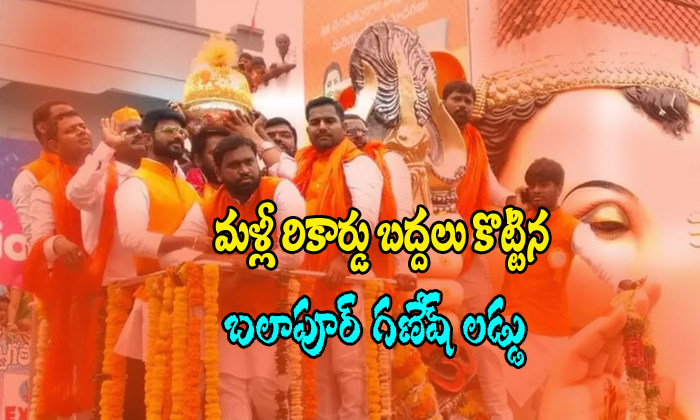 Records Create Balapure Ganesh Laddu-balapure Ganesh Laddu-Records Create Balapure Ganesh Laddu-Balapure Laddu