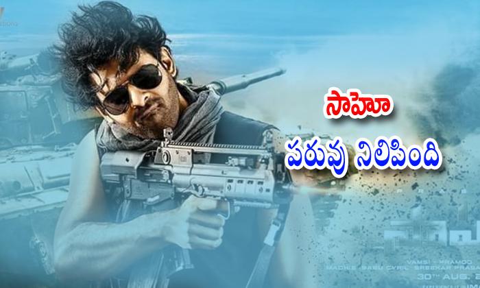 Sahoo Movie Running Successfully In Bollywood-prabhas Craze,sahoo-Sahoo Movie Running Successfully In Bollywood-Prabhas Craze