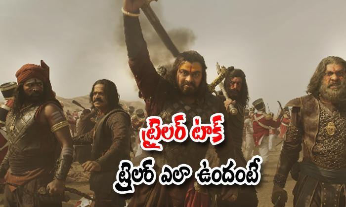Saira Narasimha Reddy Trailer Talk-chiranjeevi,konidela Productions,nayanathara,saira Narasimha Reddy-Saira Narasimha Reddy Trailer Talk-Chiranjeevi Konidela Productions Nayanathara