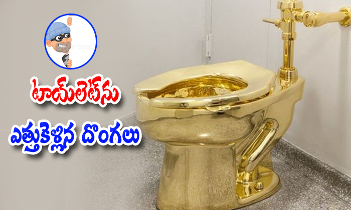 Solid Gold Toilet Stolen From Blenhim Palace-oxfird Shire,police Complaint,solid Gold Toilet-Solid Gold Toilet Stolen From Blenhim Palace-Oxfird Shire Police Complaint