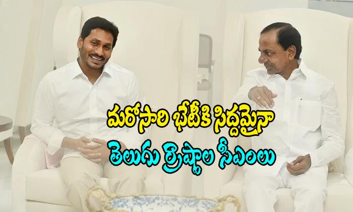 Telugu States Cm\'s Meeting On 24th September-telugu States Cm\'s-Telugu States CM's Meeting On 24th September-Telugu Cm\'s