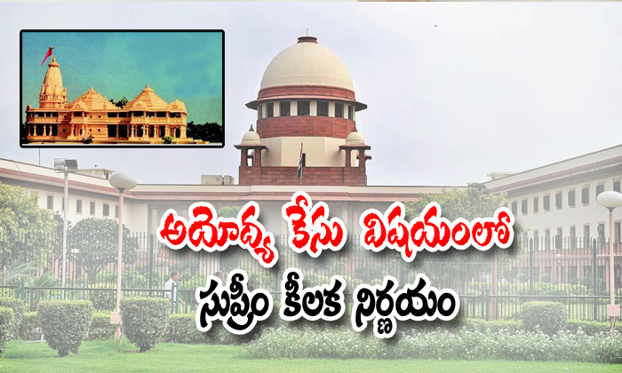 The Supreme Court Is A Key Decision In The Case Of Ayodhya-ramayanam,supreme Court,suprim Court Chief Justice-The Supreme Court Is A Key Decision In Case Of Ayodhya-Ramayanam Supreme Suprim Chief Justice