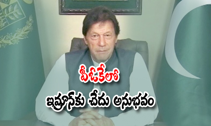 Today Pak Prime Minister Imran Khan Getting Bad Incident In Pok-big Jalsa Raily,minister Imran Khan,pak Priminister Raily In Muzafarbadh-Today Pak Prime Minister Imran Khan Getting Bad Incident In POK-Big Jalsa Raily Minister Priminister Muzafarbadh