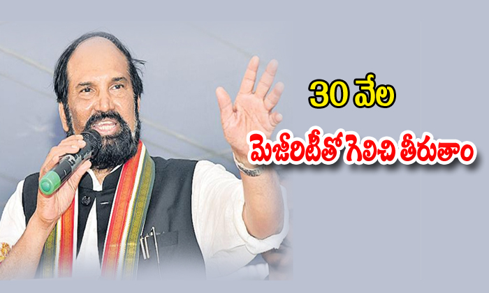Uttam Kumar Reddy Comments On Media Meeting About Congress Party Win 30 Thousands Votes-sanampudi Sadhi Reddy,telangana,uttam Kumar Reddy,uttam Padmavathi-Uttam Kumar Reddy Comments On Media Meeting About Congress Party Win 30 Thousands Votes-Sanampudi Sadhi Telangana Uttam Padmavathi