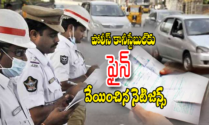 Viral Constable Fined For Cell Phone Driving And No Helmet-netizens Fire On Police,telugu Viral News Updates,viral In Social Media-Viral Constable Fined For Cell Phone Driving And No Helmet-Netizens Fire On Police Telugu News Updates In Social Media