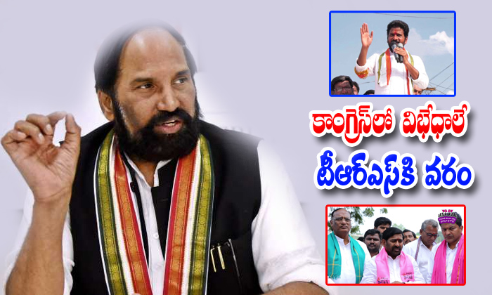 Was The Disagreement In Congress A Boon To The Trs?-komati Reddy Venkat Reddy,revanth Reddy,uttam Kumar Reddy-Was The Disagreement In Congress A Boon To TRS?-Komati Reddy Venkat Revanth Uttam Kumar