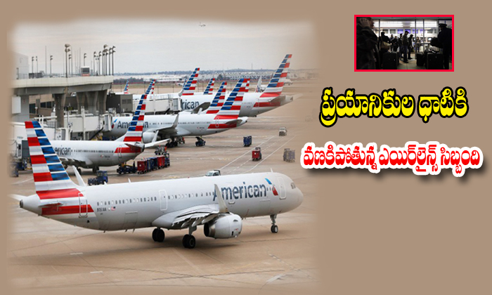 All Airline Customer Service Agents Harassed By Passengers-all Airline Customer Service,nri,telugu Nri News Updates-All Airline Customer Service Agents Harassed By Passengers-All Nri Telugu Nri News Updates
