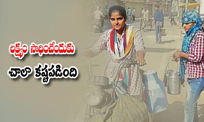 ఈమె లక్ష్యం, పట్టుదల ముందు ఆర్ధిక సమస్యలు అడ్డు నిలవలేక పోయాయి-Neetu Sharma Father Had No Money For Education So This Girl Turned In To Milk Maid Money-Neetu Neetu Rajasthan State