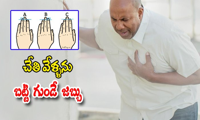 Your Hand Fingers Can Show Risk Of Heart Disease-hospitals,your Hand Fingers Telugu Viral News Your Hand Fingers Can Show Risk Of Heart Disease-hospitals Your-Your Hand Fingers Can Show Risk Of Heart Disease-Hospitals