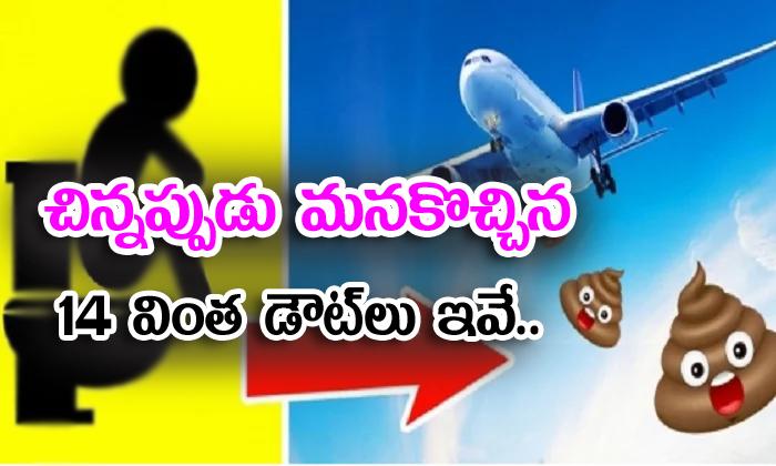 14 Different Doubts On Childhood Days- Telugu Viral News 14 Different Doubts On Childhood Days--14 Different Doubts On Childhood Days-