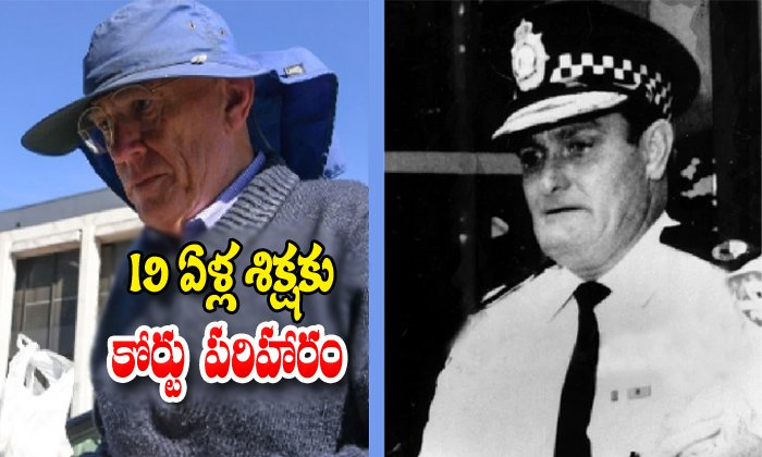Million Awarded For 19 Years Of Wrongful Imprisonment To Australian-telugu Viral News Updates,viral In Social Media,wrongful Imprisonment To Australian- Million Awarded For 19 Years Of Wrongful Imprisonment To Australian-Telugu Viral News Updates Viral In Social Media Australian