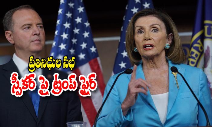 America President Trump Fire On Nancy Pelosi-nancy Pelosi,nri,telugu Nri News Updates,trump-America President Trump Fire On Nancy Pelosi-Nancy Pelosi Nri Telugu Nri News Updates