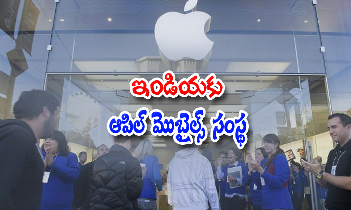 Apple Phone Company Comes In India Soon-chaina And America,hyderabad,mumbai-Apple Phone Company Comes In India Soon-Chaina And America Hyderabad Mumbai