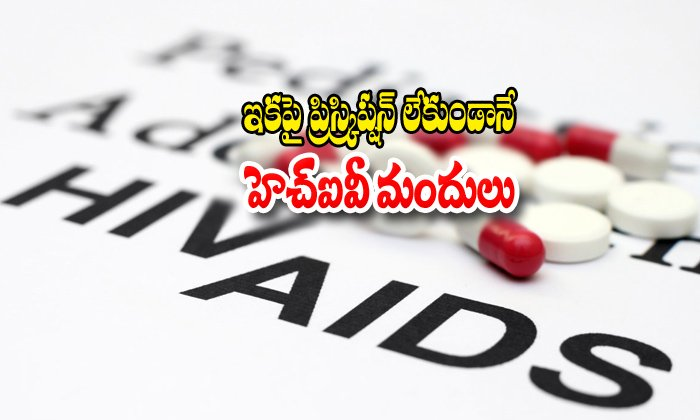California Allows Patients To Buy Hiv Prevention Meds-doctor\'s Prescription,hiv,nri,patients To Buy Hiv Prevention Meds,telugu Nri News Updates-California Allows Patients To Buy HIV Prevention Meds-Doctor\'s Prescription Hiv Nri Patients Hiv Meds Telugu Nri News Updates