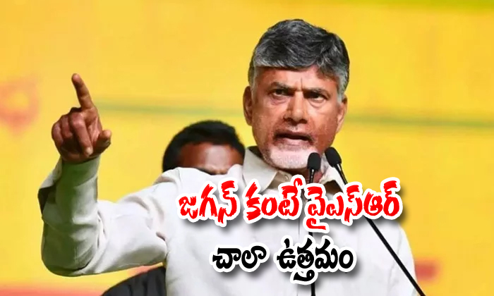 Chandrababu Comments On Jagan Mohan Reddy About On Media-jagan Mohan Reddy Father Rajshekar Reddy,now Jagan Cancle The Particular Media Channels,since Rajashekar Reddy Also Cancel The Jivo,tdp Leader Chandrababu-Chandrababu Comments On Jagan Mohan Reddy About Media-Jagan Father Rajshekar Now Cancle The Particular Media Channels Since Rajashekar Also Cancel Jivo Tdp Leader