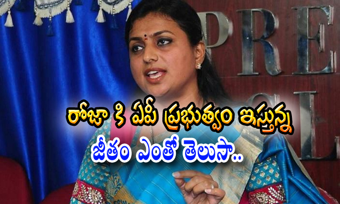 Do You Know Ycp Governament How Much Salary Give To Roja?-governner,nominated Post,roja,ys Jagan-Do You Know YCp Governament How Much Salary Give To Roja?-Governner Nominated Post Roja Ys Jagan