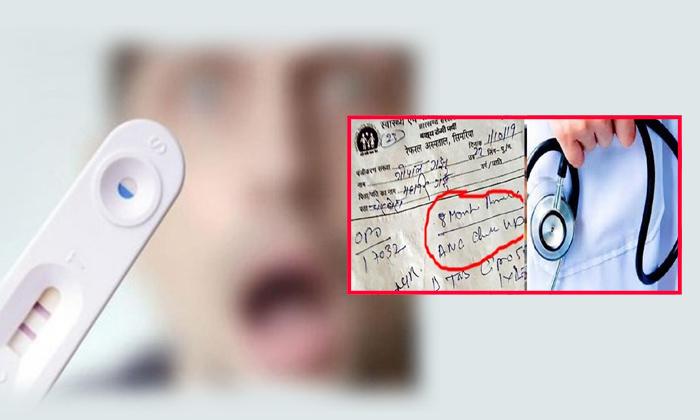 Doctor Prescribes Pregnancy Test For Men In Jarkhand-jarkhand,telugu Viral News Updates,viral In Social Media-Doctor Prescribes Pregnancy Test For Men In Jarkhand-Jarkhand Telugu Viral News Updates Social Media