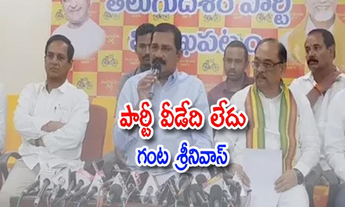 Iam Not Leave The Tdp Party Says Ganta Srinivas Rao-ganta Meeting With Tdp Party Leaders,ganta Srinivas Rao,telangana,telugudesham Party-Iam Not Leave The TDP Party Says Ganta Srinivas Rao-Ganta Meeting With Tdp Leaders Ganta Rao Telangana Telugudesham