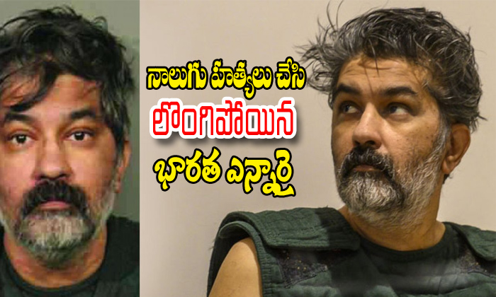 Indian Nri Arrested For Killing To The 4 People-nri,nri Shankar Nagappa,shankar Nagappa,telugu Nri News Updates,telugu Viral News Updates-Indian NRI Arrested For Killing To The 4 People-Nri Nri Shankar Nagappa Shankar Telugu Nri News Updates Telugu Viral