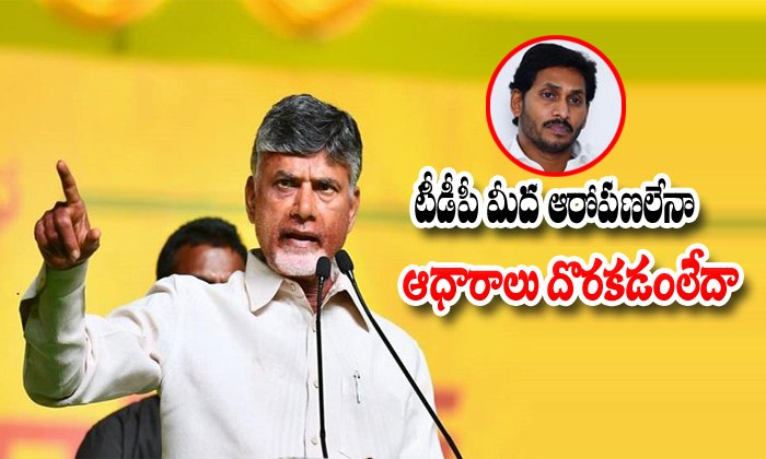 Is Ysrcp Have No Clarity On Chandrababu Naidu-ap Politics,chandrababu Naidu,tdp,ys Jagan,ysrcp-Is YSRCP Have No Clarity On Chandrababu Naidu-Ap Politics Chandrababu Naidu Tdp Ys Jagan Ysrcp