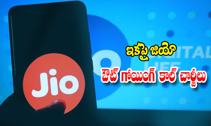 Jio Outgoing Call Charges Applied-jio To Jio Calls And Give The Data,jio Troy-JIO Outgoing Call Charges Applied-Jio To Jio Free Calls And Give The Data Troy