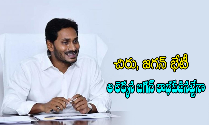 Jagan Getting Support From Kapu Leader Because Of Chiru And Jagan Meeting-janasena Chief Pawan Kalyan,pawan Kalayan And Megastar Chiranjivi,ycp Leader Jagan Mohan Reddy-Jagan Getting Support From Kapu Leader Because Of Chiru And Meeting-Janasena Chief Pawan Kalyan Pawan Kalayan Megastar Chiranjivi Ycp Mohan Reddy