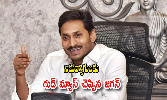 Jagan Says Good News For Un Employement In Andhrapradesh-appsc Notification Release In Soon,groups And Interview Selction Process,jagan-Jagan Says Good News For Un Employement In Andhrapradesh-Appsc Notification Release Soon Groups And Interview Selction Process