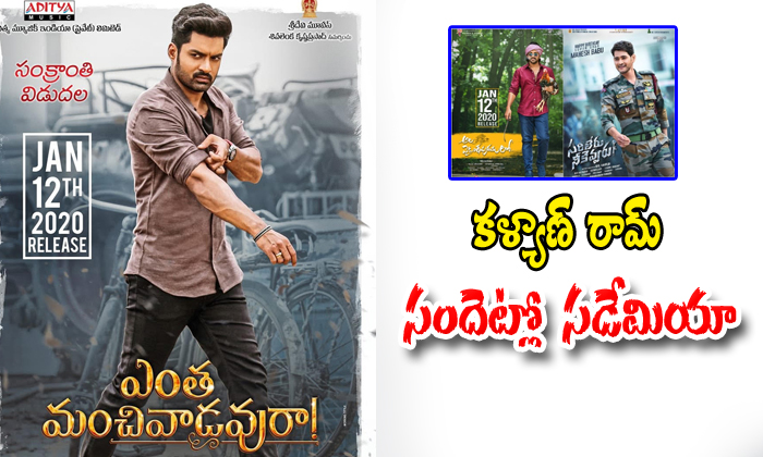Kalyan Ram Movie Release In Sankranthi-kalyan Ram,mahesh Babu And Allu Arjun Movies Release In Sankranthi-Kalyan Ram Movie Release In Sankranthi-Kalyan Mahesh Babu And Allu Arjun Movies Sankranthi