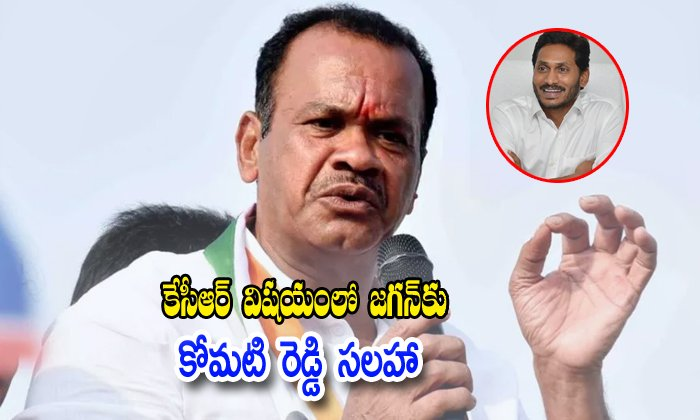 Komati Reddy Give The Suggestion To Jagan-komati Reddy,komati Reddy Comments On Jagan,telangana Cm Kcr-Komati Reddy Give The Suggestion To Jagan-Komati Komati Comments On Jagan Telangana Cm Kcr