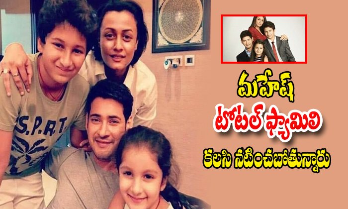 Mahesh Babu Total Family In One Frame In The Ad-mahesh Babu,mahesh Babu Ad Film,namratha,sithara,tollywood Box Office,tollywood Gossips-Mahesh Babu Total Family In One Frame The Ad-Mahesh Mahesh Ad Film Namratha Sithara Tollywood Box Office Tollywood Gossips
