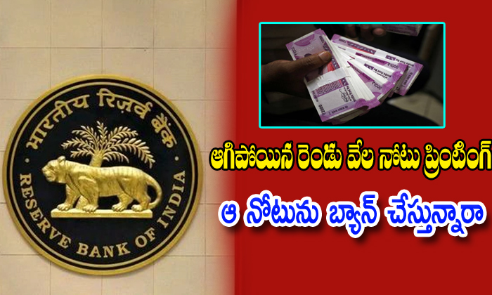 Rbi Stops Printing 2000 Rupees Note-narendra Modi Governament Baned The 500 And 1000 Ruppes Notes,pakisthan Print The Indian Duplicate 2000 Ruppes Notes-RBI Stops Printing 2000 Rupees Note-Narendra Modi Governament Baned The 500 And 1000 Ruppes Notes Pakisthan Print Indian Duplicate