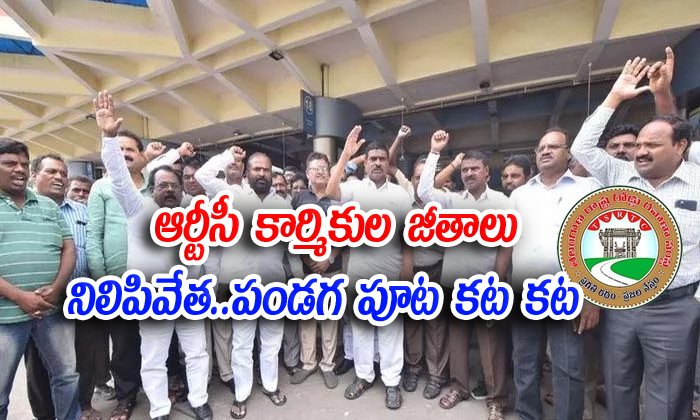 Rtc Employes Salaries Stop In This Month-rtc Employes,telangana Rtc-RTC Employes Salaries Stop In This Month-Rtc Telangana Rtc