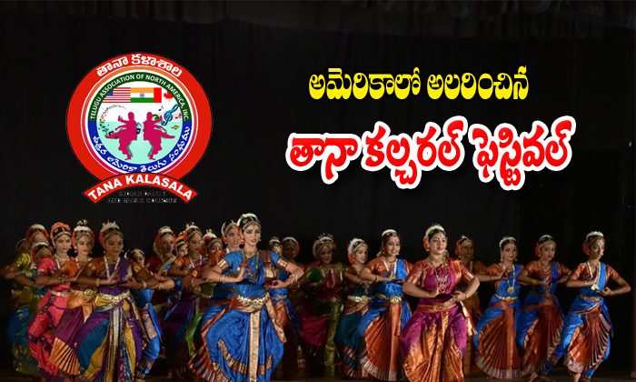 Tana Conducted Musical, Dance Program In Us-tana,tana Conducted Musical,tana Dance Program,telugu Nri News Updates-TANA Conducted Musical Dance Program In Us-Tana Tana Telugu Nri News Updates
