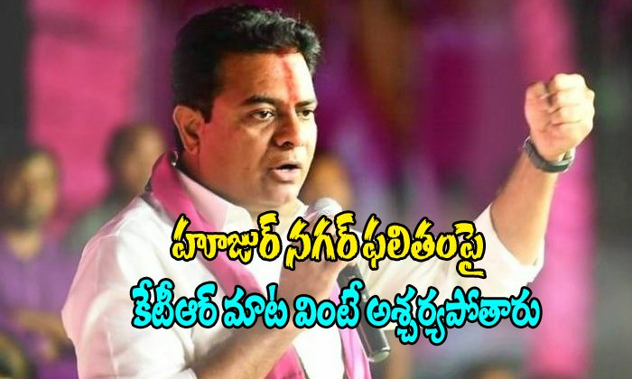Trs Working President Ktr Comments On Huzurnagar Elections-ktr,telangana Huzurnagar Elections,trs Shanam Pudi Saidhi Reddy-TRS Working President KTR Comments On Huzurnagar Elections-Ktr Telangana Elections Trs Shanam Pudi Saidhi Reddy
