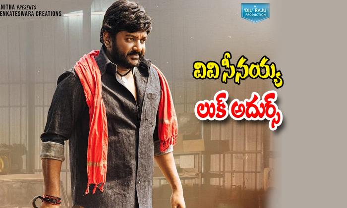 Vv Vinayak Movie Title Is Seenaiah-seenaiah Movie,tollywood Box Office,vv Vinayak-VV Vinayak Movie Title Is Seenaiah-Seenaiah Tollywood Box Office Vv