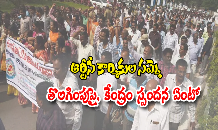 What Is The Central Governament Reaction About Rtc Employes Strike-rtc Employes,telangana Cm Kcr,telangana Rtc Employes-What Is The Central Governament Reaction About RTC Employes Strike-Rtc Telangana Cm Kcr Telangana Rtc