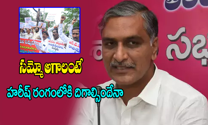 Why Harish Rao Silent In Rtc Strike-high Court,telangana Rtc-Why Harish Rao Silent In RTC Strike-High Court Telangana Rtc