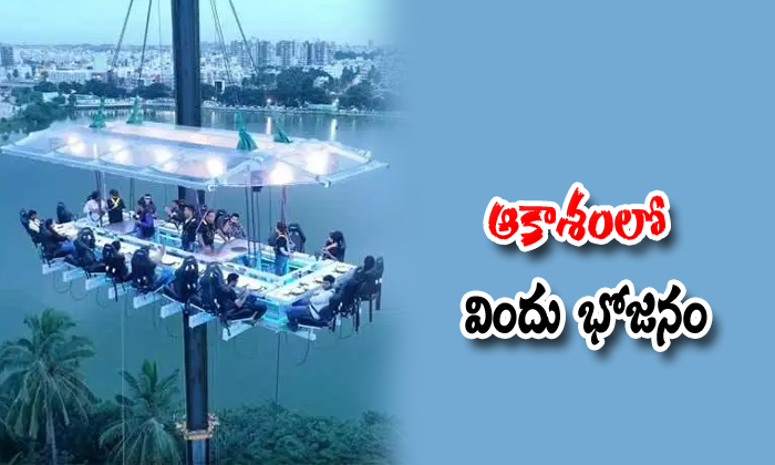 Fly Dinning Restaurant In Noida-noida,sky Fly Food,waiter Comes In Sky Dinning And Order The Food-Fly Dinning Restaurant In Noida-Noida Sky Food Waiter Comes Sky And Order The