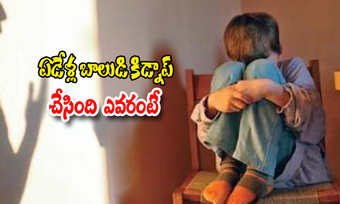 7 Years Boy Kidnapped By 14 Years Boy In Hyderabad-kidnapped By 14 Years Boy,telugu Viral News Updates,viral In Social Media Telugu Viral News-7 Years Boy Kidnapped By 14 In Hyderabad-Kidnapped Telugu Viral News Updates Social Media