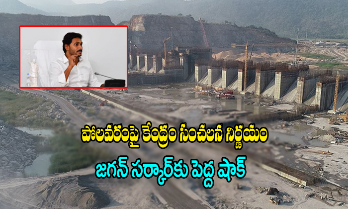 Central Governament Take The Big Decission About Polavaram Project-ap Polavaram Project,central Governament Telugu Political Breaking News - Andhra Pradesh,Telangana Partys Coverage-Central Governament Take The Big Decission About Polavaram Project-Ap Project